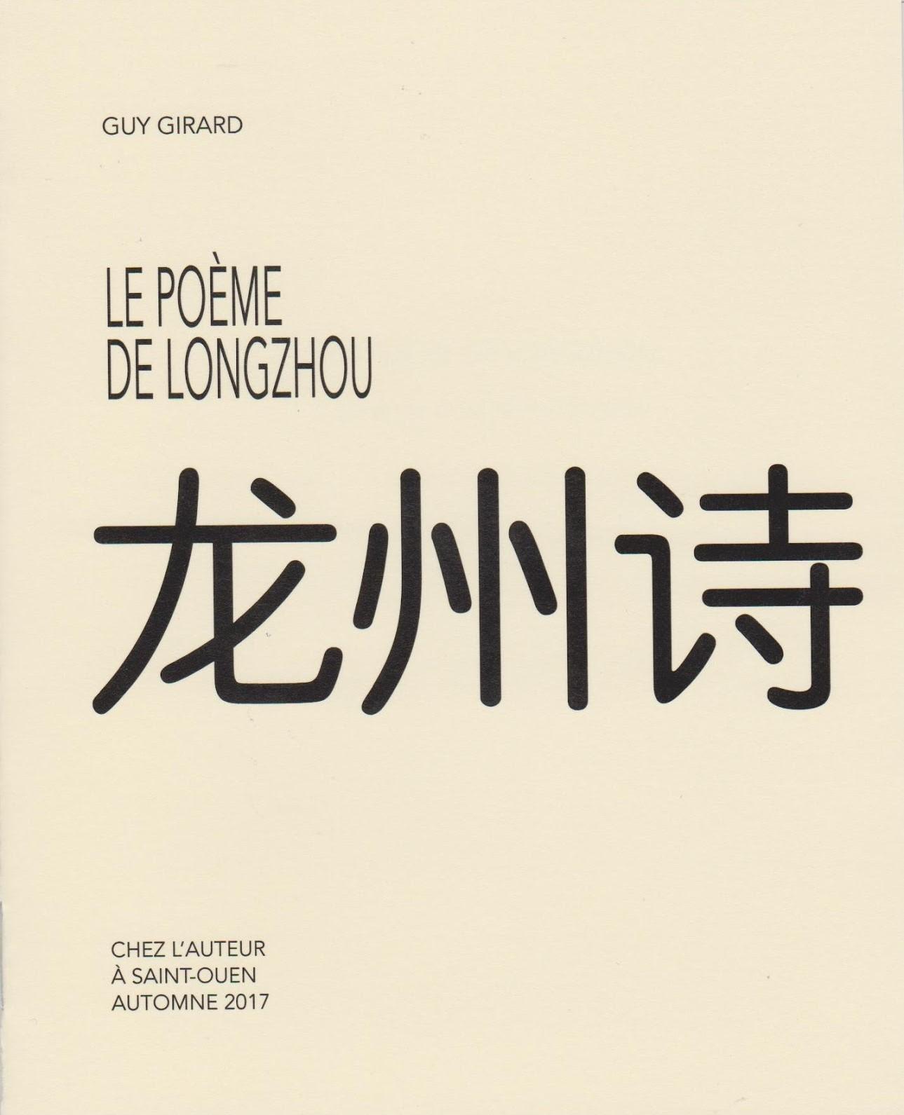 Guy GIRARD, LE POÈME DE LONGZHOU, 2017