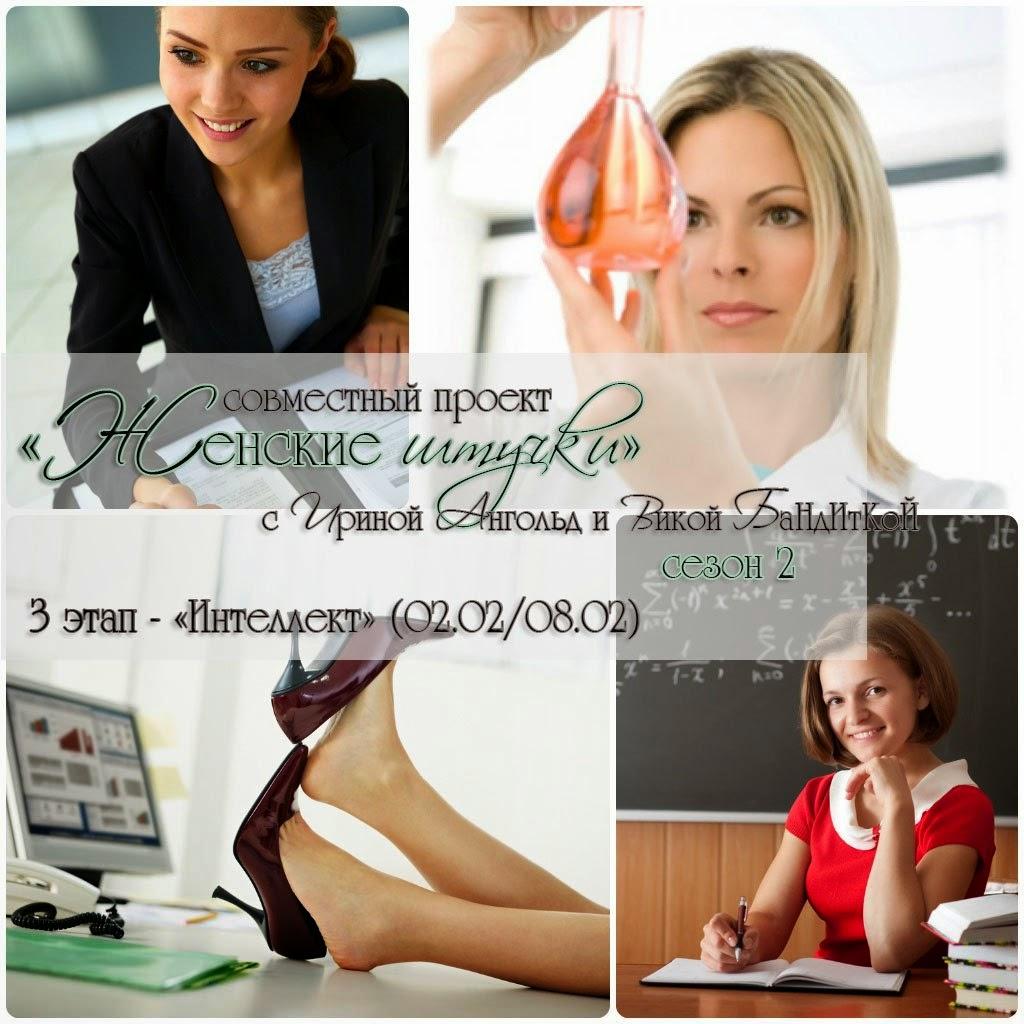 http://irina-angold.blogspot.ru/2015/02/2-3.html
