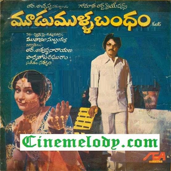 Moodu Mulla Bandham Telugu Mp3 Songs Free  Download  1980