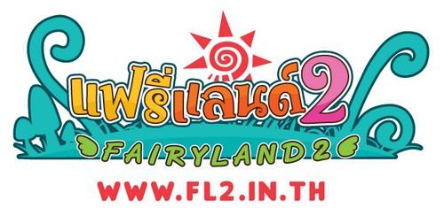 แฟรี่แลนด์ 2 เปิดเว็บไซต์หลักอย่างเป็นทางการแล้ววันนี้