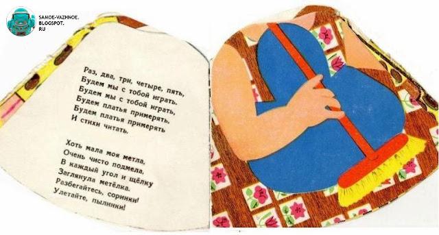 Кукла бумажная картонная Машенька Маша девочка чёрные короткие волосы платья стихи жёлтое пальто леопард леопардовое книга СССР советская старая из детства