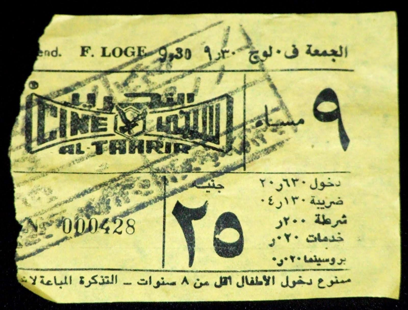 سينما التحرير