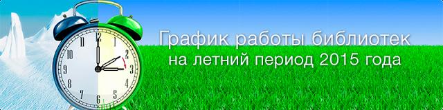 http://cbs-belgorod.ru/article/read/rezhim-raboty-bibliotek-na-leto-2015-goda.html