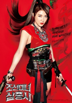 Ha Ji-won The Huntresses