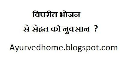 viruddh Aahaar or Bhojan