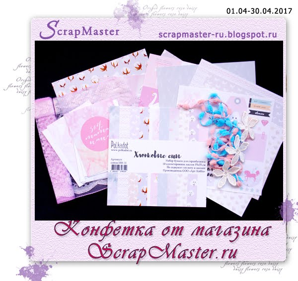 Конфетка от магазина ScrapMaster.ru - апрель до 30/04
