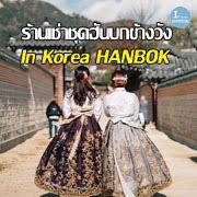 [*มีส่วนลด] In Korea Hanbok ร้านเช่าชุดฮันบกน่ารักๆ