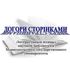 Литературный журнал НБ МГУ