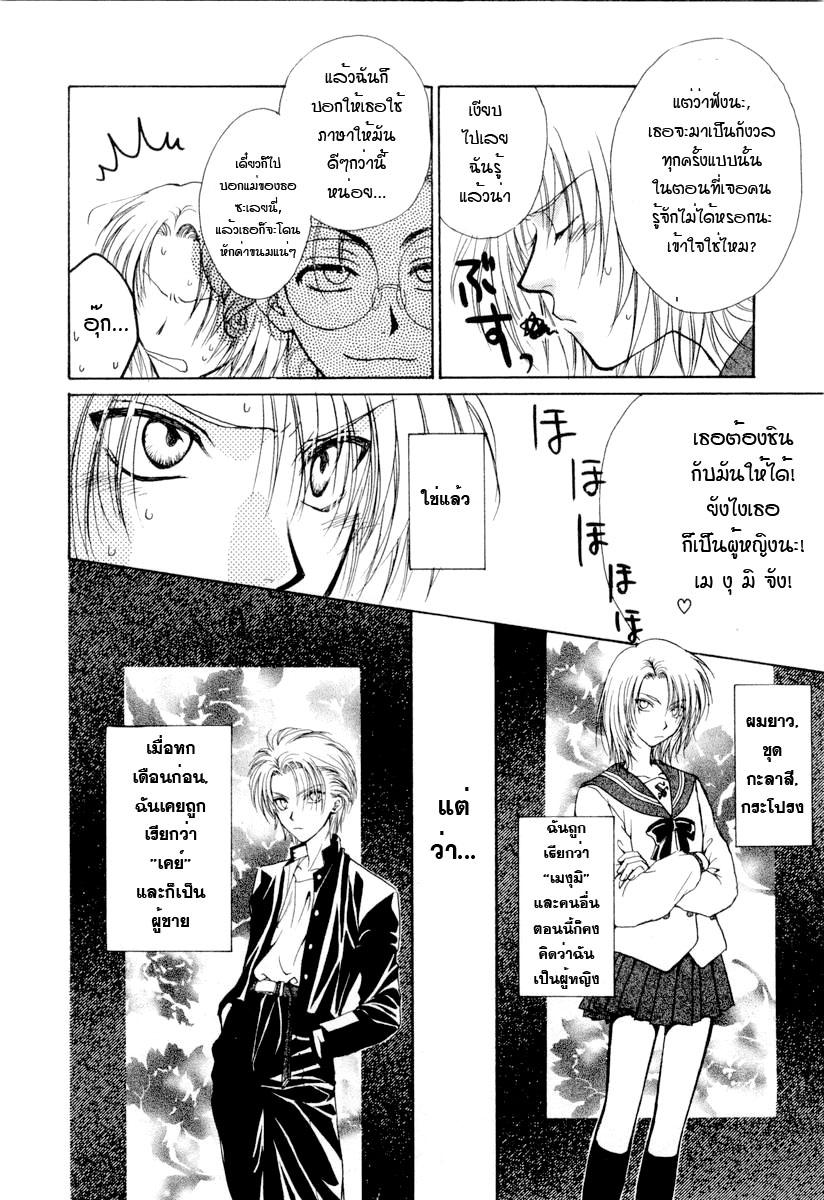 อ่านการ์ตูน Kakumei no Hi 2 ภาพที่ 7