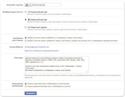 настройки группы Facebook