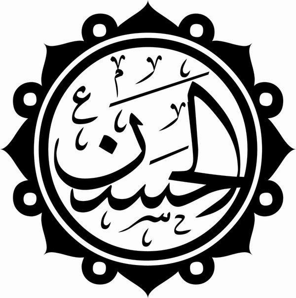aqwal e masoomen a s free islamic stuff nohay