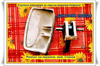 Ремонт на перални в София, ремонт на перални по домовете, техник, перални, майстор, програматор, ключалка