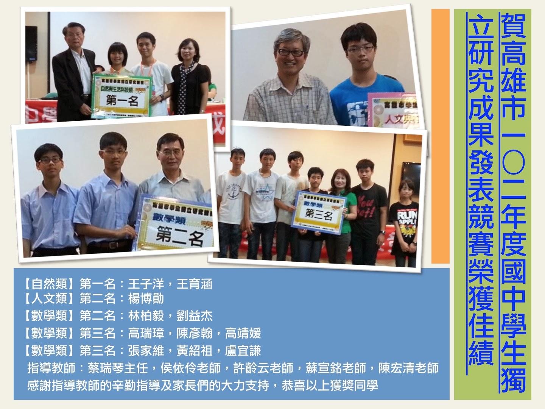 賀!本校參加高雄市102年度國中學生獨立研究成果發表競賽榮獲佳績