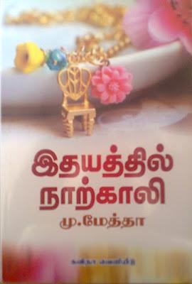 Idhayathil Narkali By M.Metha Buy Online