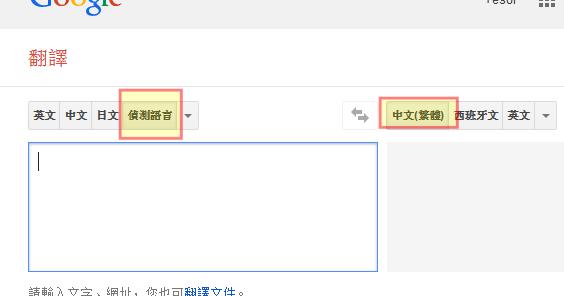 Google 翻譯字典這樣用:瀏覽器搜尋列快速多國語言翻譯