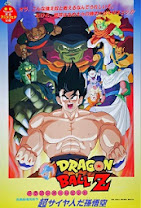 Dragon Ball Z: El super guerrero Son Goku <br><span class='font12 dBlock'><i>(Doragon Bôru Z 4: Super Saiyajin da Son Gokû (The Super Saiyan Is Son Goku) (Lord Slug) )</i></span>