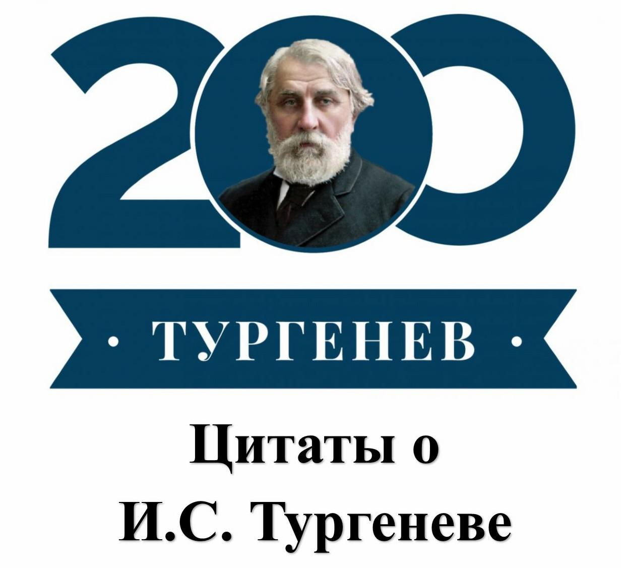 9 НОЯБРЯ - 200 ЛЕТ СО ДНЯ РОЖДЕНИЯ И.С. ТУРГЕНЕВА