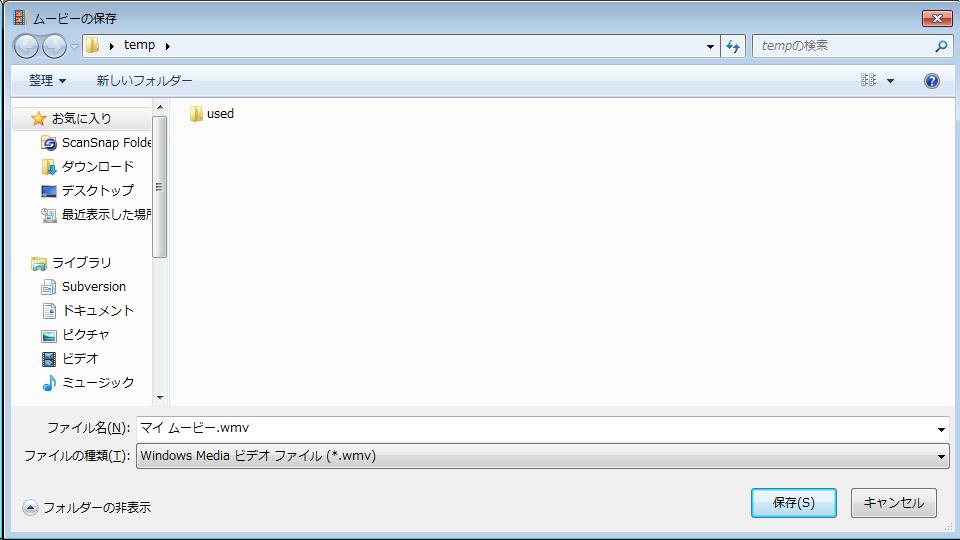 Windows Live ムービーメーカー ムービーの保存