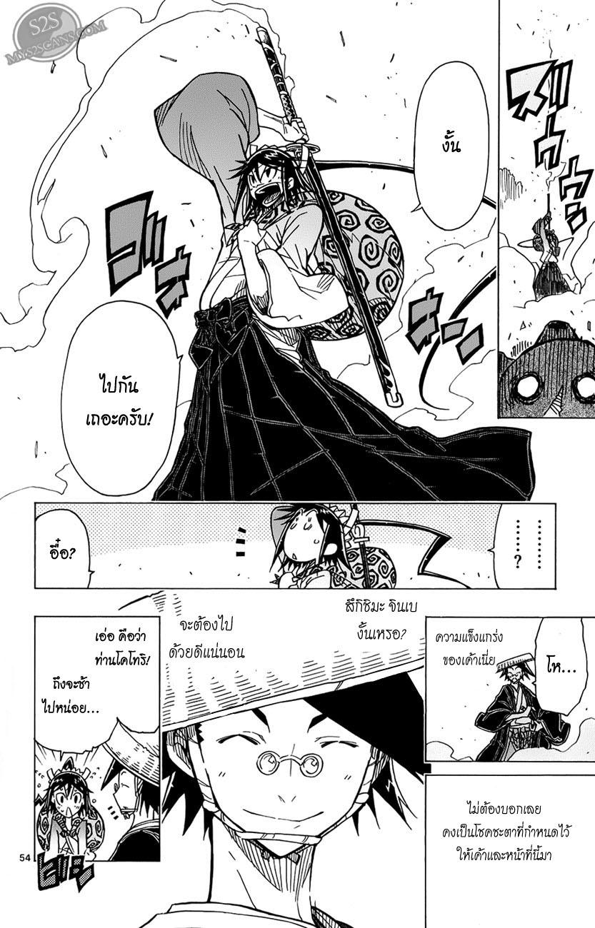 อ่านการ์ตูน Joujuu Senjin Mushibugyo 1 ภาพที่ 55