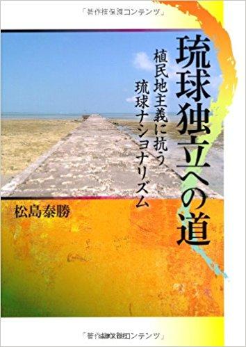 沖縄 (琉球民族) の独立運動に関する専門書 (2012年)