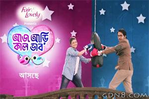 Aaj Aari Kal Bhab - Star Jalsha
