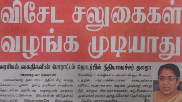 News paper in Sri Lanka : 25-09-2018