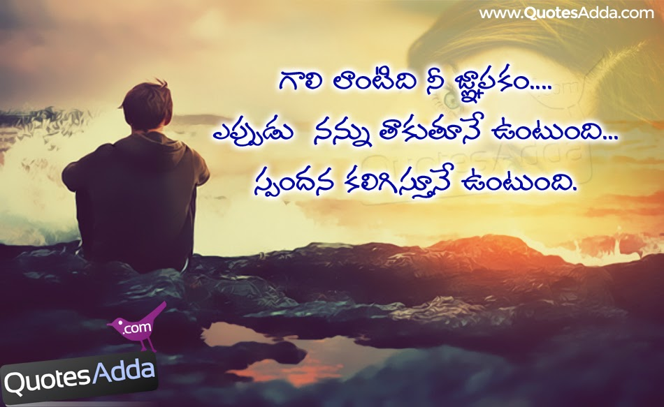 Miss U Love Quotes In Telugu : love-telugu-miss-you-quotes-wallpapers-best-telugu-miss-you-pictures