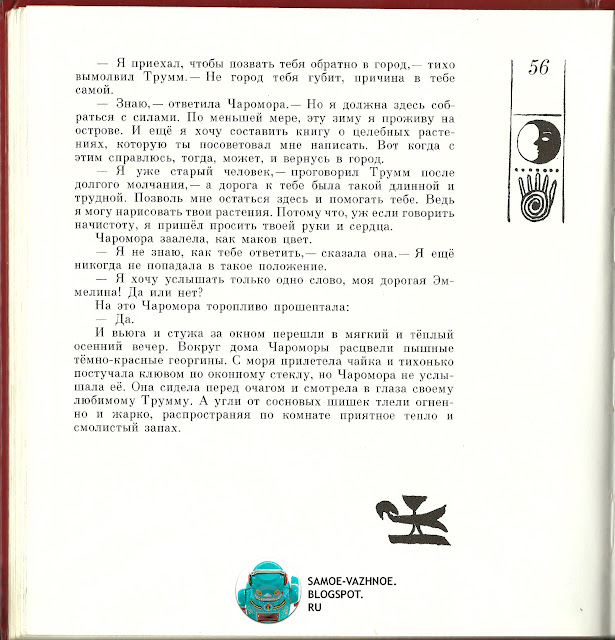 Советские детские книги сайт для детей СССР старые из детства