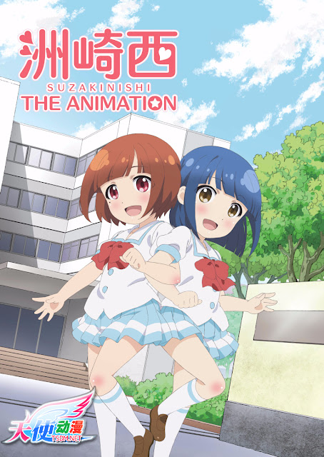 洲崎西 Suzakinishi the Animation