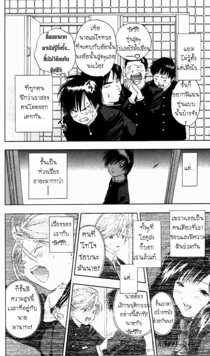 อ่านการ์ตูน Ichigo100 25 ภาพที่ 10