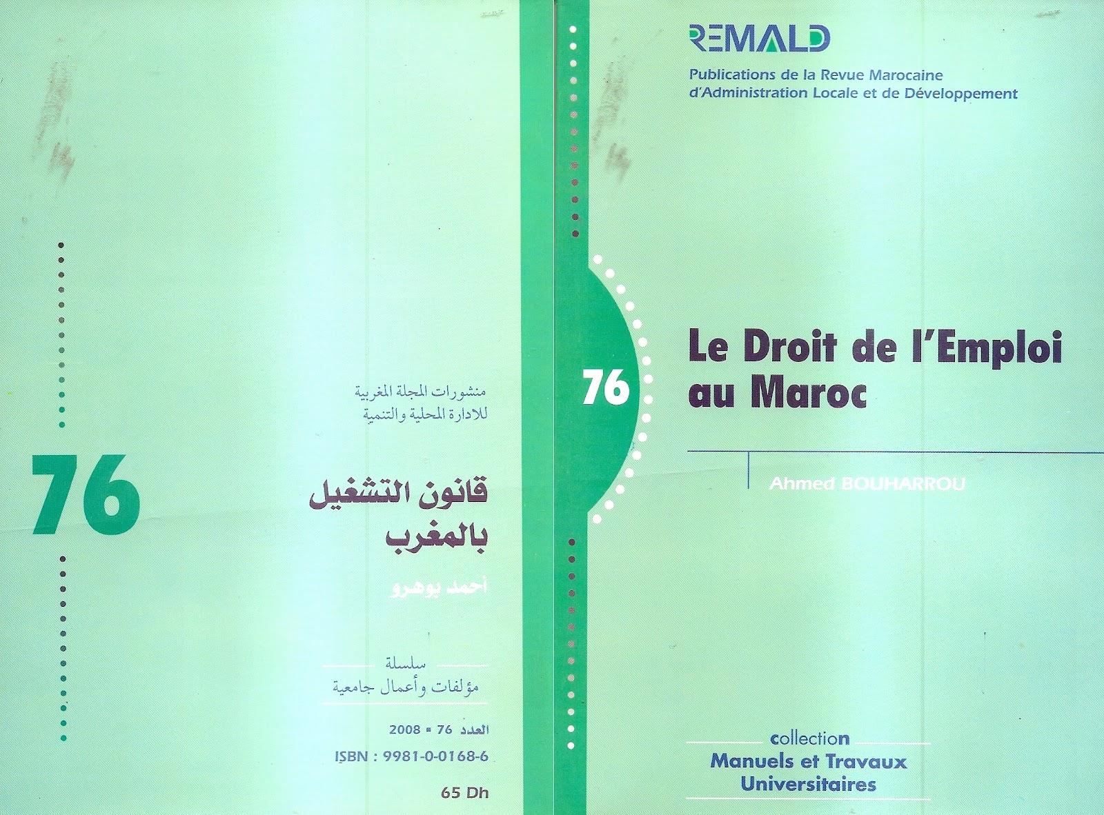 publications de bouharrou ahmed