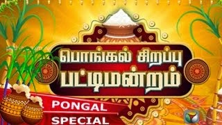 Pattimandram 15th January 2015 PuthuYugam Tv Pongal Special 15-01-2015 Full Program Shows PuthuYugam Tv Youtube Dailymotion HD Watch Online Free Download,