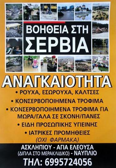 Nafplio - Ναύπλιο