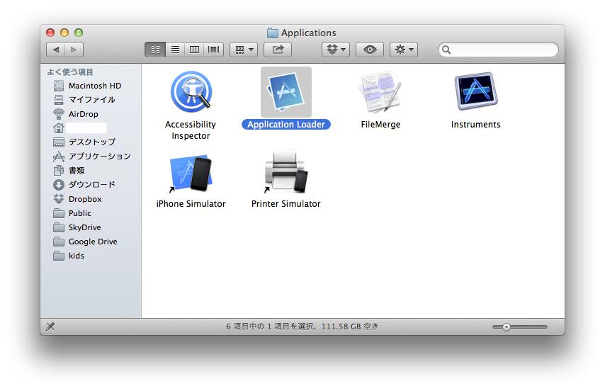 application loader ダウンロード