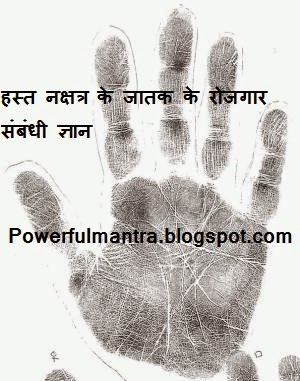 Hasta Nakshatra Born People Career  हस्त नक्षत्र में  रोजगार
