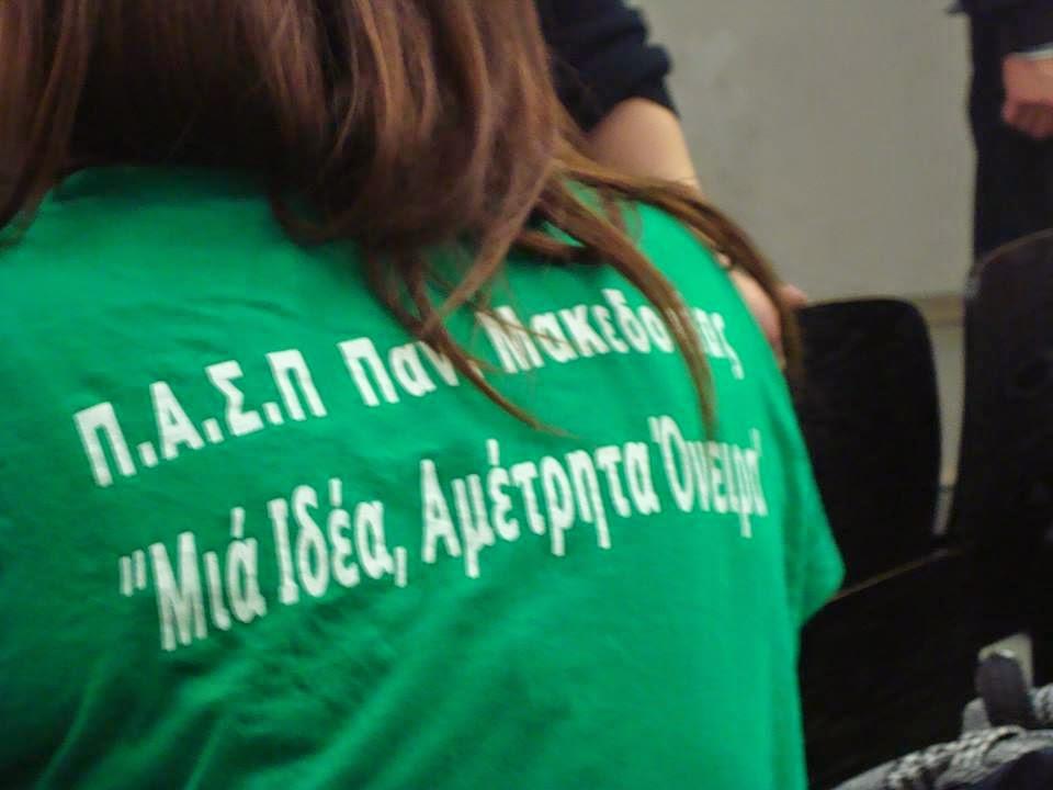 Μπλουζάκι η ΠΑΣΠ από μια κορασίδα που έχει αμέτρητα όνειρα. Άσχετο που το ΠΑΣΟΚ της τα γάμησε όλα, αυτή είναι μαζόχα και συνεχίζε