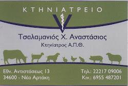 ΤΣΑΛΑΜΑΝΙΟΣ ΑΝΑΣΤΑΣΙΟΣ