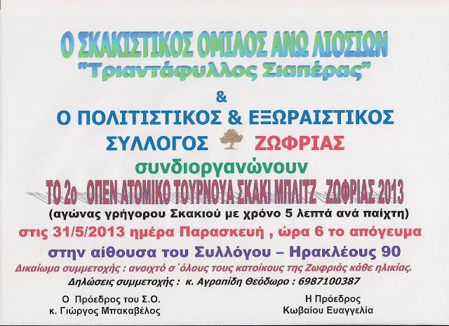 2ο OPEN ΑΤΟΜΙΚΟ ΤΟΥΡΝΟΥΑ ΣΚΑΚΙ ΜΠΛΙΤΖ ΖΩΦΡΙΑΣ 2013