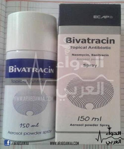 بيفاتراسين بخاخ مضاد حيوي لعلاج إلتهابات الجلد والجروح Bivatracin spray - الدواء العربي