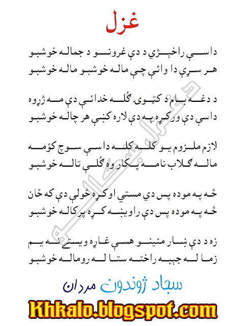 Sajad Jwandoon Pashto Ghazal