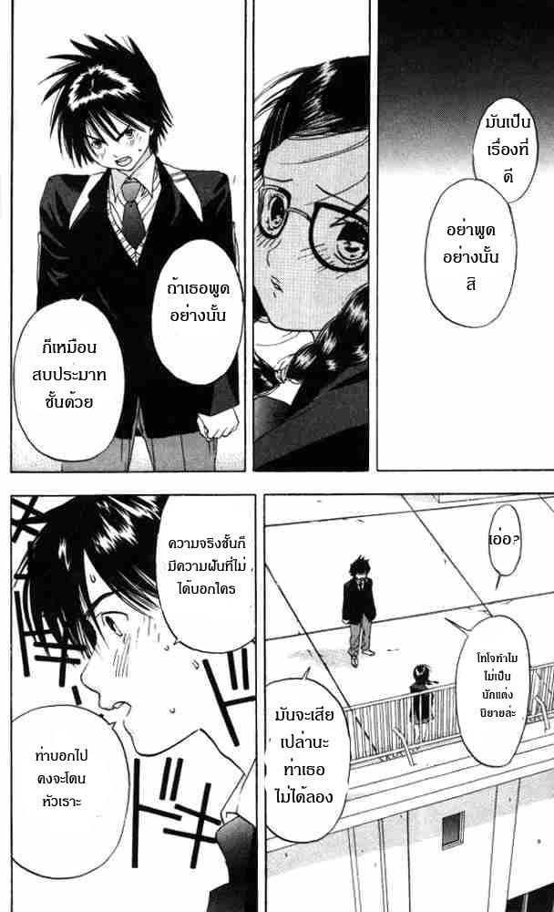 อ่านการ์ตูน Ichigo100 1 Strawberry Shortcake Alert ภาพที่ 31