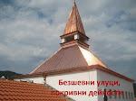 ПОКРИВНИ ДЕЙНОСТИ-XРИСМАН2008 OOД