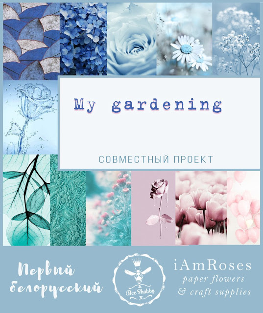 """СП """"My Gardening"""" в ПБ!"""