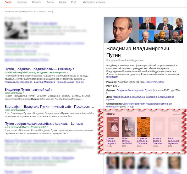 Образец страницы выдачи Google