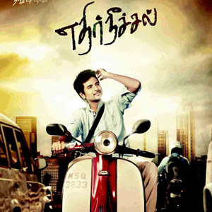 Sathiyama nee enaku Lyrics From Ethir Neechal