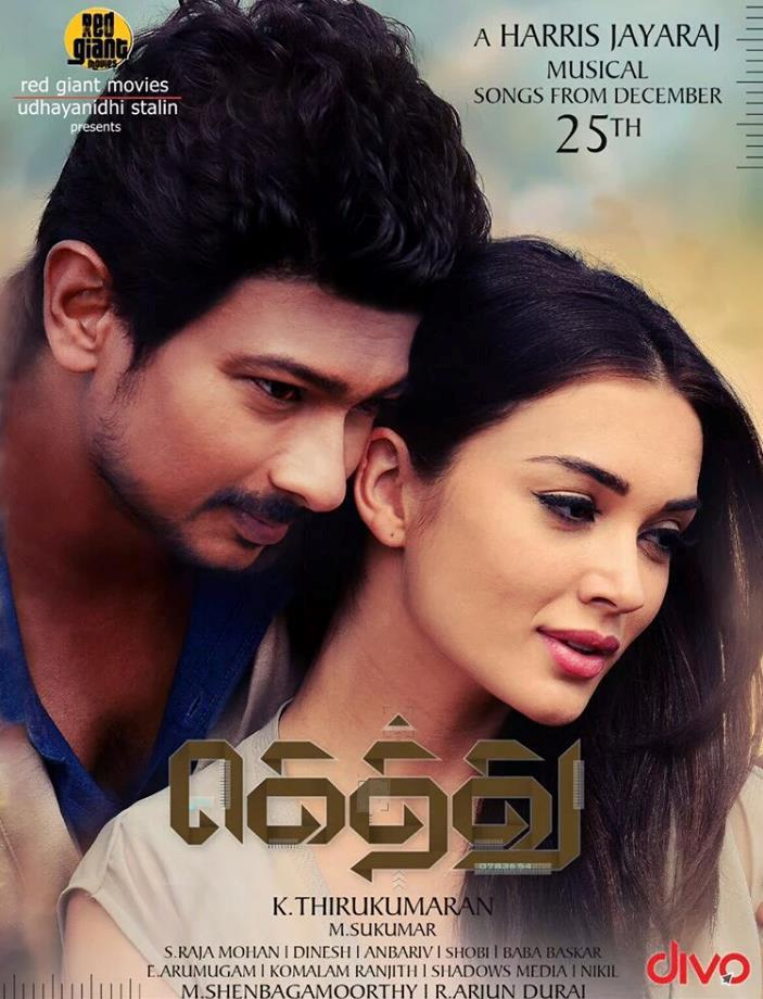Announcement: Watch Gethu (2016) DVDScr Tamil Full Movie Watch Online Free Download