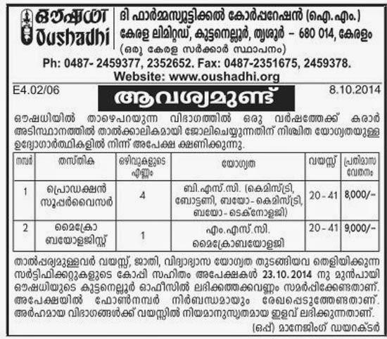 Oushadhi Kerala Jobs 2014