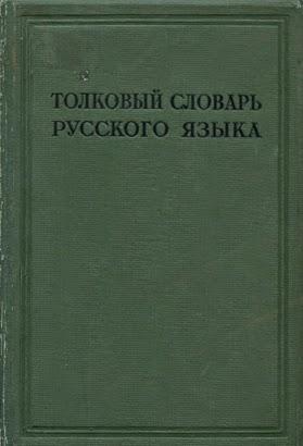 кошерная шлюха, словарь ожегова