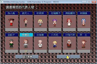 超還念的親子同樂益智老遊戲,大富翁3(Rich3)+密技繁體中文綠色免安裝版!