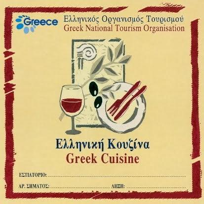 ΕΟΤ - Ελληνική κουζίνα